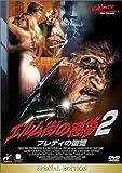 エルム街の悪夢2 フレディの復讐 スペシャル・エディション [DVD]