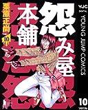 怨み屋本舗 10 (ヤングジャンプコミックスDIGITAL)