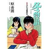 冬物語(1) (ヤングサンデーコミックス)
