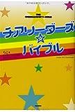 チアリーダーズ・バイブル [DVD付]