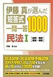 伊藤真が選んだ短答式一問一答1000 民法〈1〉総則・物権・親族・相続