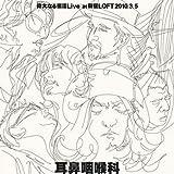 偉大(はずかしく)なる復活 Live at 新宿LOFT 2010.3.5