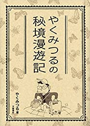 やくみつるの秘境漫遊記 (文春e-book)