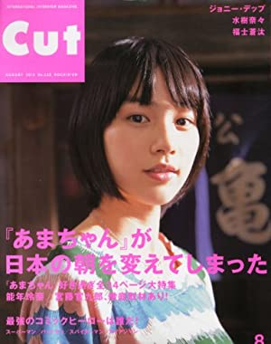 Cut 2013年 08月号