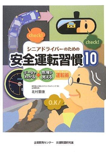 シニアドライバーのための安全運転習慣10—データでわかる・危険が見える運転術