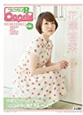 花澤香菜が飾る女性声優誌「アニカンRキャンディ」の表紙が公開