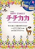 HAPPY ETHNIC!! チチカカ 2012 SUMMER COLLECTION (e-MOOK 宝島社ブランドムック)