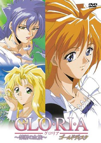 GLO・RI・A 禁断の血族 ゴールドディスク [DVD]
