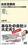 会社習慣病 いつのまにか職場をむしばむビジネスの悪習慣/上松司 著/マイナビ新書