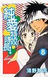 純愛特攻隊長! 8 (8) (講談社コミックスフレンド B)