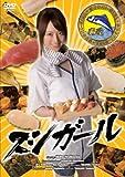 スシガール [DVD]