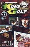 KING GOLF 23 (少年サンデーコミックス)