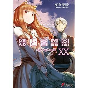 狼と香辛料XX Spring LogIII (電撃文庫) [Kindle版]