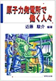 原子力発電所で働く人々
