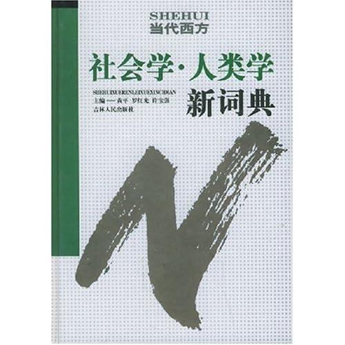 当代西方社会学人类学新词典(精)
