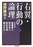 右翼・行動の論理 (ちくま文庫)