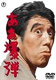 ああ爆弾 [DVD]