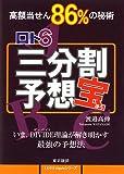 ロト6 三分割予想宝 (LOTO Japanシリーズ)
