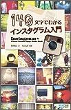 140文字でわかるインスタグラム入門 〜Instagram & iPhone Camera Apps Guide Book〜