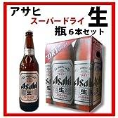 【ビール】アサヒスーパードライ 瓶ビール(633ml) 6本セット 【Asahi】