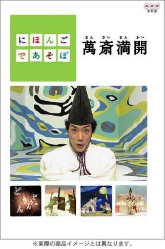 にほんごであそぼ 萬斎満開 (まんさいまんかい) [DVD]