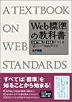 WebXHTMLCSSWeb