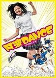 榮倉奈々 DVD 「阿波DANCE」