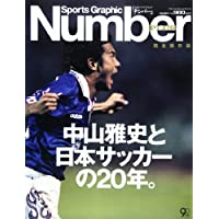 Sports Graphic Number PLUS 完全保存版 中山雅史と日本サッカーの20年