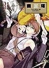 幽麗塔 3 (ビッグ コミックス)