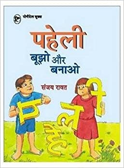 Paheli Bujho Aur Banao (Hindi Edition): Sanjay Rawat
