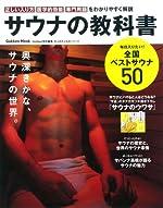 サウナの教科書: 大人のたしなみシリーズ (Gakken Mook 大人のたしなみシリーズ)