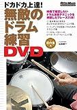 無敵のドラム練習DVD[DVD]