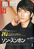 コリア エンタテインメント ジャーナル 2011年 01月号