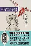 恋愛論序説 (中公文庫)