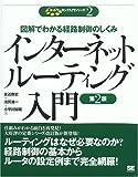 インターネットルーティング入門 第2版 (ネットワーキング入門シリーズ)