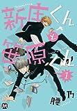 新庄くんと笹原くん(1) (MARBLE COMICS)