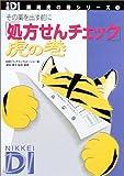「処方せんチェック」虎の巻 (日経DI薬局虎の巻シリーズ)