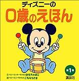 第1集(ベビーミッキーちゃんのおもちゃばこ ほか) (ファーストブック)