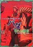 ソード・ワールドRPGツアー4 パダ/墜ちた都市 (Role&Roll RPGシリーズ)(清松みゆき/川人忠明/グループSNE)
