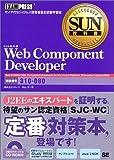 SUN教科書 Web Component Developer