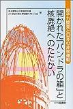 開かれた「パンドラの箱」と核廃絶へのたたかい—原子力開発と日本の非核運動