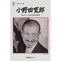 小野田寛郎―わがルバン島の30年戦争 (人間の記録 (109))