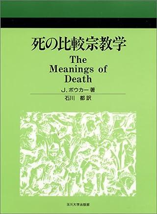 死の比較宗教学