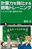 計算力を強化する鶴亀トレーニング (サイエンス・アイ新書)