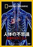 ナショナル ジオグラフィック[DVD] 人体の不思議 驚異のメカニズム