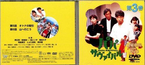 パパ・サバイバル・第3巻 [DVD]