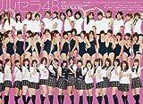 ブルセラ48 [DVD]