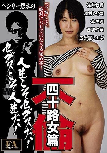 不倫 四十路女篇 FAプロ [DVD]