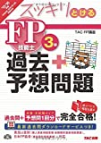 スッキリとける 過去+予想問題 FP技能士3級 2015-2016年 (スッキリわかるシリーズ)