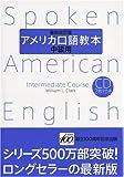 アメリカ口語教本・中級用(最新改訂版) (アメリカ口語教本)